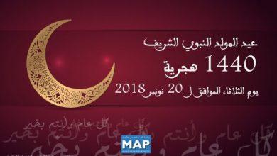 Photo of وزارة الأوقاف تعلن عن تاريخ فاتح شهر ربيع الأول 1440 وعيد المولد النبوي