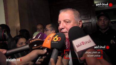 Photo of دفاع ضحايا بوعشرين يعقد ندوة صحافية بالدار البيضاء