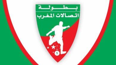 Photo of برنامج البطولة الاحترافية (الدورة ال26)