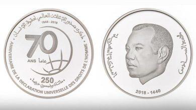 Photo of بنك المغرب يصدر قطعة نقدية تذكارية بمناسبة ذكرى الإعلان العالمي لحقوق الإنسان