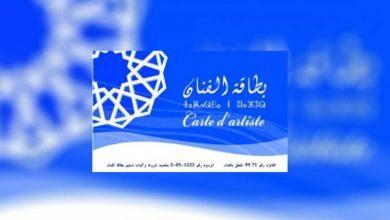 Photo of تنصيب لجنة البطاقة المهنية للفنان ولتقنيي وإداريي الأعمال الفنية