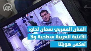 Photo of الفنان المغربي نعمان لحلو: الأغنية العربية سطحية ولا تعكس هويتنا