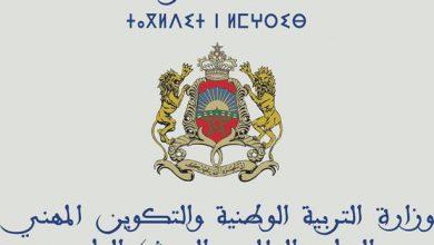 Photo of وزارة التربية الوطنية: تفاصيل اعتداء استاذ على تلميذتين بقلعة السراغنة