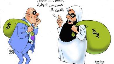 Photo of المتخصصون والمتخصصات في الإتجار الديني يفعلون سرا ما يحاربونه جهرا!
