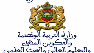 """Photo of وزارة التربية الوطنية تغلق معاهد من يسمى الأستاذ المعجزة"""" المهدي منيار"""