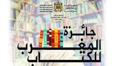 Photo of فتح الترشيح لجائزة المغرب للكتاب برسم سنة 2019
