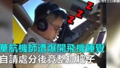 Photo of فيديو.. طيار صيني ينام في قمرة القيادة يشعل مواقع التواصل