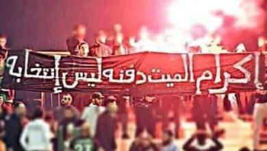 "Photo of جماهير جزائرية ترفع شعار: ""إكرام الميت دفنه. .ليس إنتخابه"""