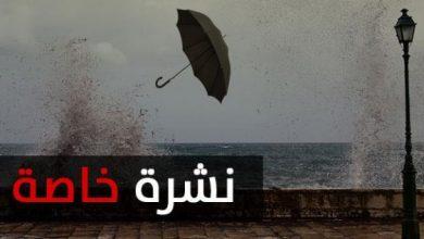 Photo of نشرة خاصة: زخات رعدية ورياح قوية مرتقبة في هذه المناطق اليوم وغدا