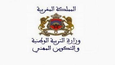 Photo of وزارة التربية الوطنية: لا يمكن أن تتخلى الدولة عن تمويل الأكاديميات الجهوية للتربية والتكوين