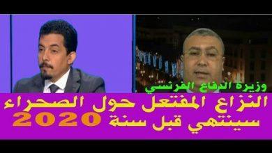 Photo of مغربي يؤكد لممثل البوليساريو ان النزاع المفتعل حول الصحراء سينتهي سنة 2020