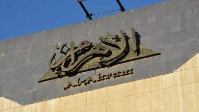 "Photo of صحيفة ""الأهرام"" القومية المصرية تبرز حرص المغرب على تعزيز الأمن الروحي بين أتباع الديانات المختلفة"