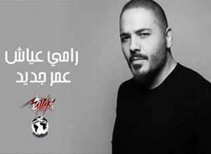 "Photo of بالفيديو: رامي عياش يطرح ""عمر جديد"""