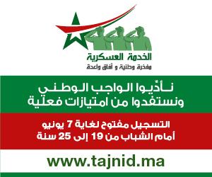 Tajnid300x250