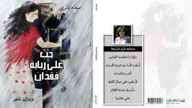 "Photo of ""حب على ربابة فقدان"".. ديوان جديد لسعاد بازي"
