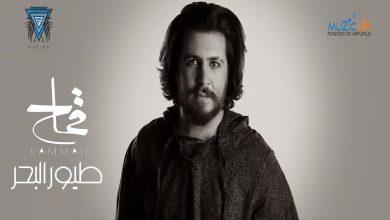 """Photo of محمد قماح يطرح ألبوم """"ليالي زمان"""""""