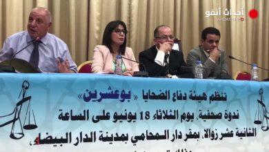 Photo of هيئة دفاع ضحايا بوعشرين تنظم ندوة صحافية بالدار البيضاء