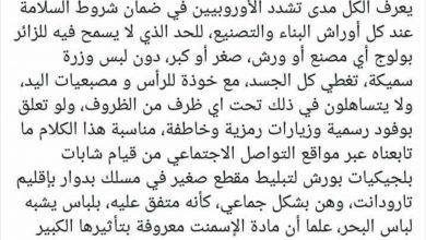 Photo of محامي يوجه رسالة إلى قاضي التحقيق المختص بالارهاب حول التدوينة المتطرفة للبرلماني العسري