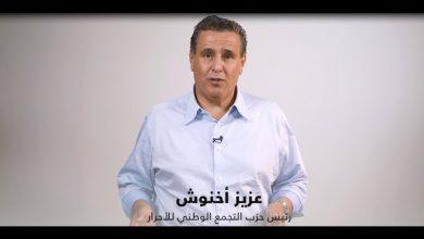 Photo of فيديو: أخنوش يشيد بالمصادقة على قانون التربية والتعليم ويدعو  إلى التعبئة لإنجاح هذا الإصلاح