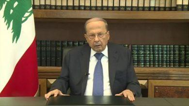 Photo of كل ما قال الرئيس ميشال عون لللبنانيين