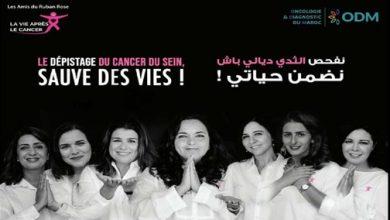 Photo of مجموعة مراكز الفحص والعلاج بالمغرب تطلق حملتها السنوية للتعبئة لمحاربة سرطان الثدي