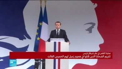 "Photo of مراسم تكريم ضحايا مقر شرطة باريس: ماكرون يتعهد بـ""معركة بدون هوادة في مواجهة الإرهاب"""