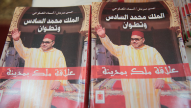 "Photo of تقديم كتاب ""صاحب الجلالة الملك محمد السادس وتطوان ، علاقة ملك بمدينة """