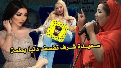 Photo of سعيدة شرف تقصف دنيا بطمة (فيديو)