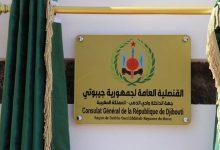 Photo of جمهورية جيبوتي تفتح قنصلية عامة لها بالداخلة