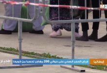 Photo of فيديو: فرض الحجر الصحي على حوالي 200 مهاجرتحسبا من كورونا