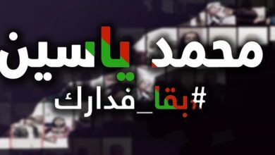 "Photo of محمد ياسين يطرح عملا توعويا ""بقى فدارك"" (شاهد الفيديو)"