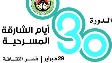 Photo of بالفيديو.. انطلاق النسخة 30 من أيام الشارقة المسرحية