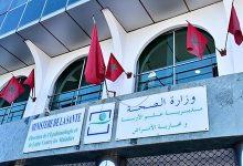 Photo of حصيلة جديدة للإصابات بفيروس كورونا بالمغرب ترفع العدد الإجمالي للمصابين إلى 617