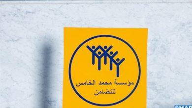 Photo of مؤسسة محمد الخامس للتضامن: جميع التبرعات العينية المقدمة من محسنين مغاربة ستساهم في الجهود المبذولة للحد من تأثير الوباء على الفئات الضعيفة