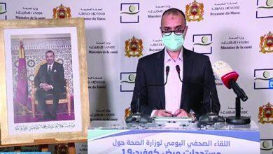 Photo of الحالة الوبائية بالمغرب: وزارة الصحة تكشف حصيلة ال24 ساعة الماضية وعدد المتعافين في تزايد