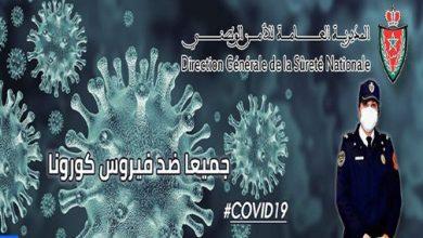 Photo of الأمن الوطني يطلق بوابة إلكترونية تفاعلية للتواصل حول خرق حالة الطوارئ الصحية