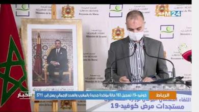 Photo of مستجدات الحالة الوبائية بالمغرب إلى حدود عصر اليوم السبت (صورة بيانية)