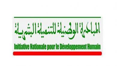 Photo of تخليد الذكرى الـ15 لانطلاق المبادرة الوطنية للتنمية البشرية
