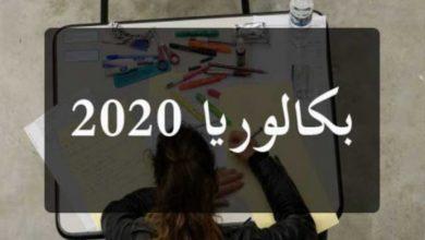 Photo of النقاط الرئيسية في بلاغ وزارة التربية الوطنية حول المترشحين لبكالوريا 2020