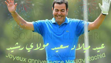 Photo of صورة: الأمير المحبوب مولاي رشيد يطفئ شمعة ميلاده الخمسين