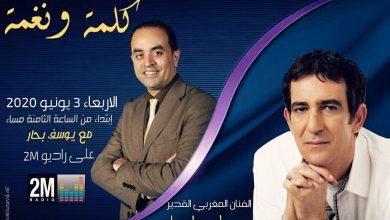 Photo of نعمان لحلو ضيف برنامج كلمة ونغمة للإعلامي يوسف بحار