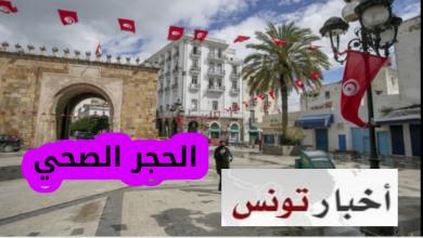 """Photo of حصريا.. """"أكورا"""" تنقل الأجواء في تونس بعد رفع الحجر الصحي"""