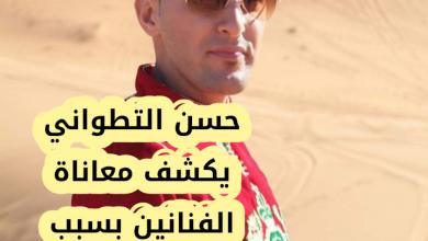 "Photo of حسن التطواني لــ ""أكورا"": الفنان المغربي تضرر بسبب كورونا"