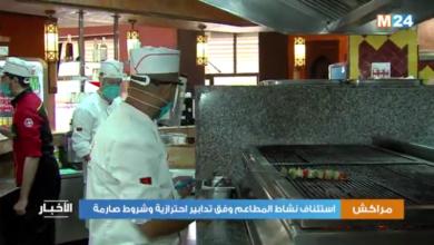 Photo of فيديو: استئناف نشاط المطاعم وفق تدابير احترازية وشروط صارمة