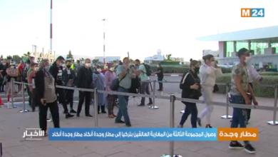 Photo of وصول المجموعة الثالثة من المغاربة العالقين بتركيا إلى مطار وجدة أنكاد