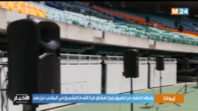 "Photo of فيديو: ""ياماها"" تكشف عن تطبيق يتيح لعشاق كرة القدم التشجيع في الملاعب عن بعد"