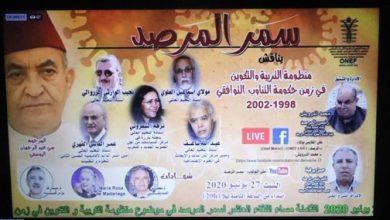 Photo of لقاء تكريمي عن بعد للراحل عبد الرحمان اليوسفي