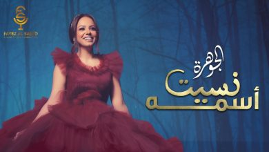 "Photo of بالفيديو.. الجوهرة والسعيد يبدعان في ""نسيت اسمه"""
