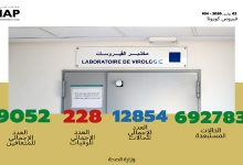 Photo of كورونا بالمغرب: تسجيل أزيد من 200 حالة إصابة مؤكدة جديدة خلال ال16 ساعة