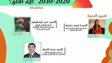 """Photo of ندوة افتراضية تحت عنوان: إستراتيجية """"غابات المغرب 2020-2030"""".. أية آفاق؟"""
